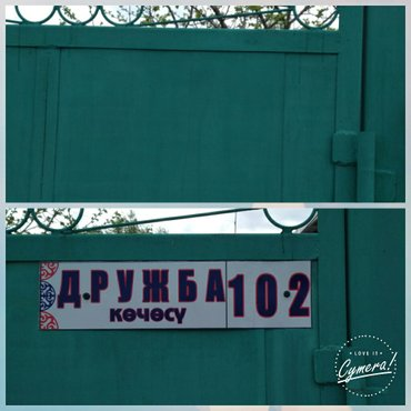•Көчөнүн аттарын даярдоо√  •Изготовление уличных табличек  в Бишкек