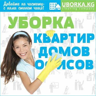 Уборка помещений | Офисы, Квартиры | Генеральная уборка, Ежедневная уборка, Уборка после ремонта, Мытьё окон, фасадов, Мытьё и чистка люстр