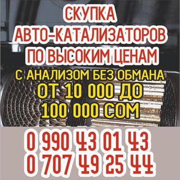 скупка машин в любом состоянии in Кыргызстан | ШВЕЙНЫЕ МАШИНЫ: Скупка катализаторов скупка скупкаскупка старых катализаторов скупка