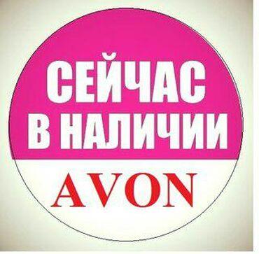 Косметика Avon,цены ниже каталога! в наличии есть много интересного!