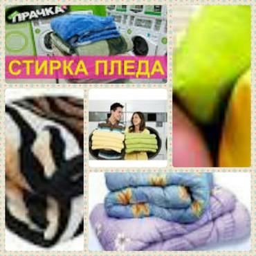 Стирка пледов, одеял, покрывал, чехлов, наматрацников, замена