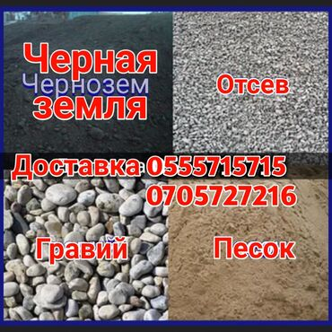 черный suzuki в Ак-Джол: Чернозем чернозем Чернозём черназем Черная земля