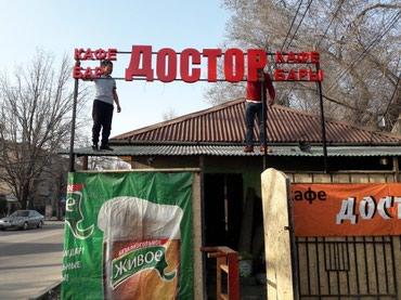 Объемные буквы   и многое другое   по низким ценам в Бишкек