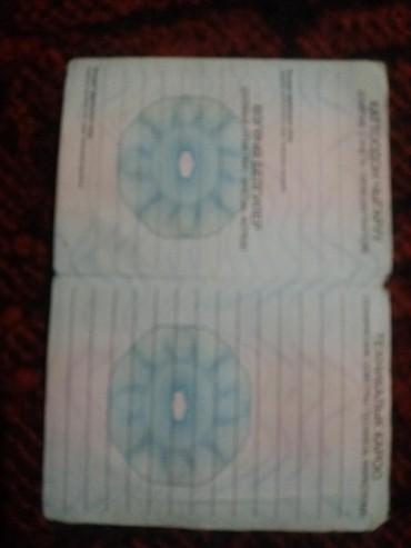 Срочна срочна кавота тех паспорт в Бишкек