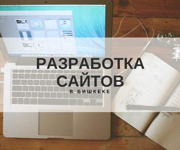 Бизнес сайты!!! в Бишкек