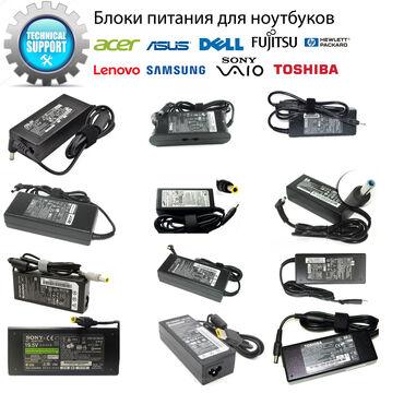 sony ericsson xperia все модели в Кыргызстан: Блоки питания для ноутбуков, 11 моделей, новые, оригинальные, и б.у