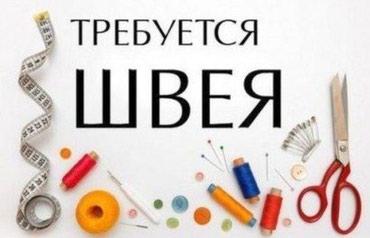 Треб.  швеи с опытом работы на в Бишкек