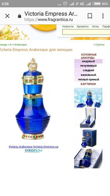 Масляные духи, прошу 9 000 сом, ОАЭ, для в Бишкек