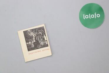 "Книга ""Андріївська церква"" О. К. Мироненко    Палітурка: м'яка Мова: у"