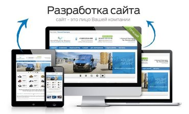 Создание + изготовление сайтов в в Бишкек