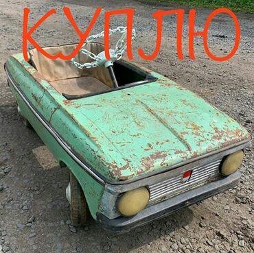 велосипеды missile отзывы в Кыргызстан: Куплю детские педальные автомобили, детские велосипеды и игрушки