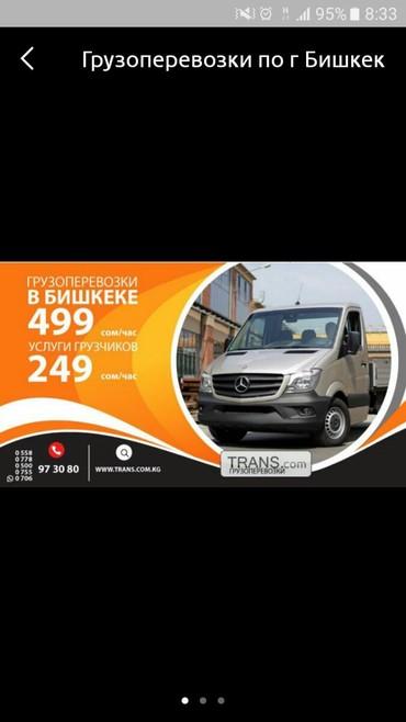 Такси цены договорные в Бишкек