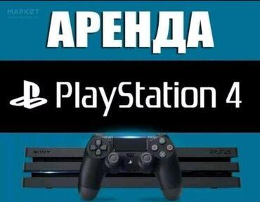 soni playstation 2 в Кыргызстан: Аренда-Прокат PlayStation 3, PlayStation 4 TV-Plazma 50дм. Доставка