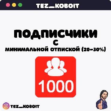 жарнама в Кыргызстан: Здравствуйте! Предлагаем наши услуги по раскрутке Instagram профилей!