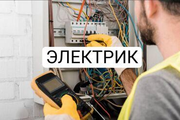 Электрики - Вид услуг: Монтаж выключателей - Бишкек: Электрик | Электромонтажные работы, Установка люстр, бра, светильников, Прокладка, замена кабеля
