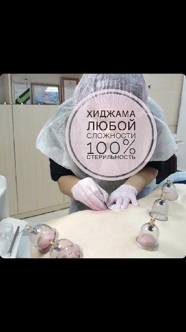 тибетский лечебный массаж в Кыргызстан: Ассаляму алейкум Сертифицированный хаджам для взрослых, детей с