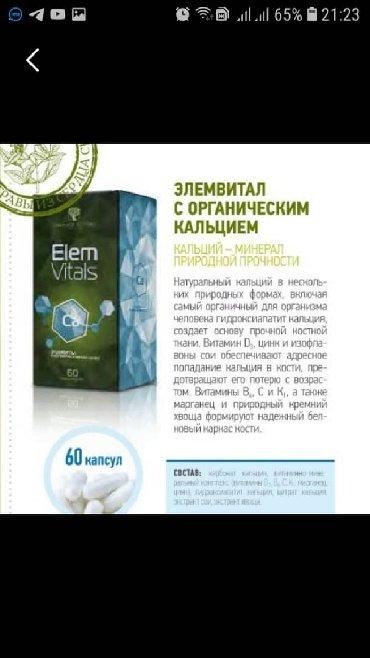 «Кальций» от компании Сибирское Здоровье. Применяется для профилактики