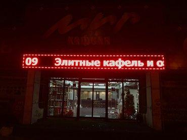 """рекламно-производственная компания """"PARTNER"""" Самые качественные бегущ в Бишкек"""