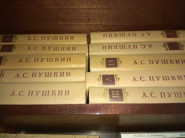 Bakı şəhərində Полное академическое собрание сочинений А. С. ПУШКИНА.