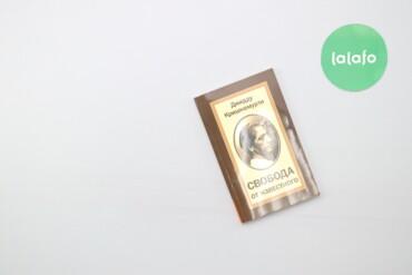 """Книга """"Свобода от известного"""" Джидду Кришнамурти   Палітурка: м'яка Мо"""