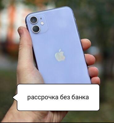 айфон 11 цена в бишкеке в Кыргызстан: Б/У IPhone 11 64 ГБ Синий