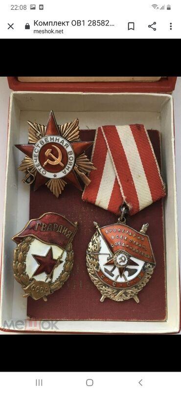 Значки, ордена и медали - Кыргызстан: Купим знаки и значки