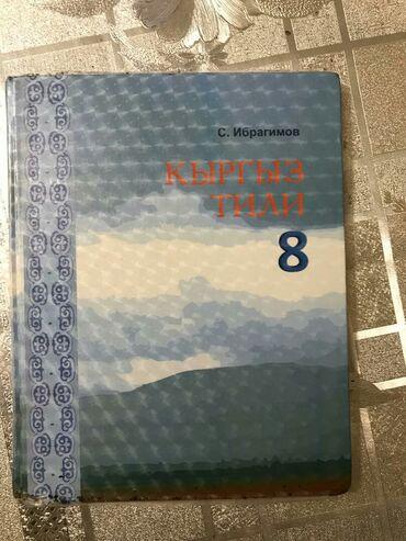 гдз математика 5 класс с к кыдыралиев в Кыргызстан: Книги Кыргыз Тили 8 классХимия 8 класс Английский 6 классСостояние