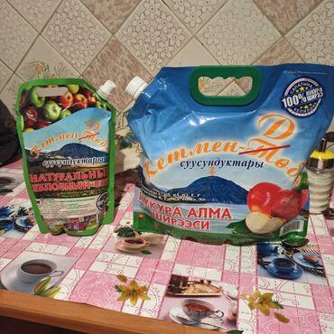 диски на ауди 100 в Кыргызстан: Сок яблочный 100% натуральный