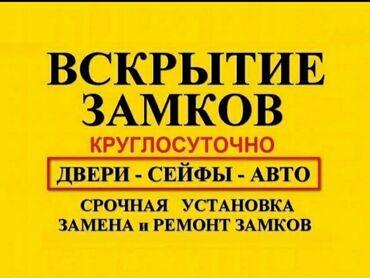 Строительство и ремонт - Кыргызстан: Двери   Установка, Ремонт, Аварийное вскрытие замков   3-5 лет опыта