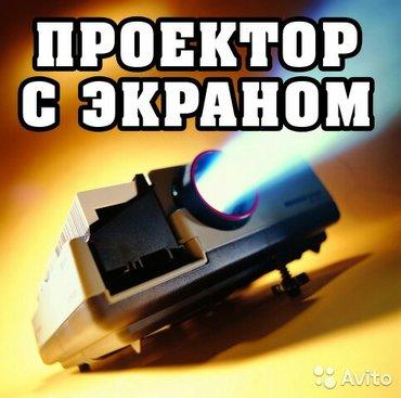 проектор-на в Кыргызстан: Проектор в аренду с экраном и без!Профессиональный комплект