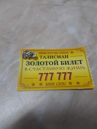 Талисман в Бишкек