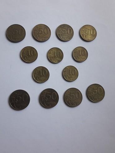 современные монеты россии в Кыргызстан: Продаю очень много монет номиналом 50 тыйын. Одна монета - 1 сом
