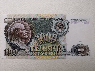 vytyazhka kukhonnaya 1000 kubov в Азербайджан: СССР * 1991 год * 1000 рублей * UNC SSSR * 1991 il * 1000 rubl * UNC