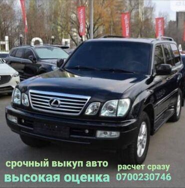 солдатики на авто in Кыргызстан | АКСЕССУАРЫ ДЛЯ АВТО: Lexus LX 4.7 л. 2005