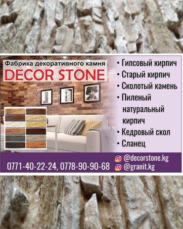 Производсво декор камня г. Бишкек, Кыргызстан *Для заказа писать