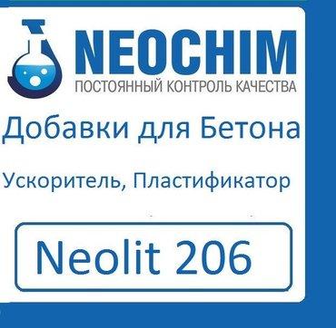 Продаю пластификатор (добавки для в Бишкек