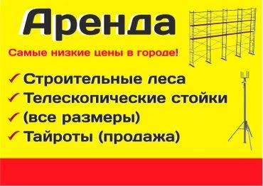 Сдаю в аренду строительные леса, в Бишкек