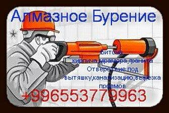 Все виды отделочные работ квартир в Бишкек