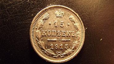 pandora копия в Кыргызстан: 15 коп.1915 г. Серебро