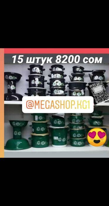 Кухонные принадлежности в Кызыл-Адыр: Набор 🥰🥰🥰Производство Россия Материал эмальЦена: 8200сом.Для заказа в