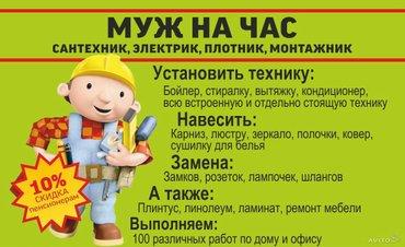 Мастер на все руки. в Бишкек