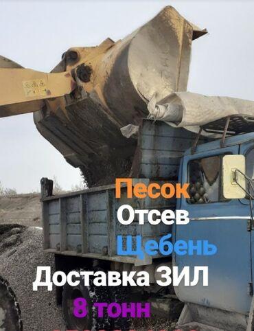 uslugi mashiny s kranom в Кыргызстан: Отсев отсев отсев отсев отсев (чистый, грязный, мытый)для стяжки