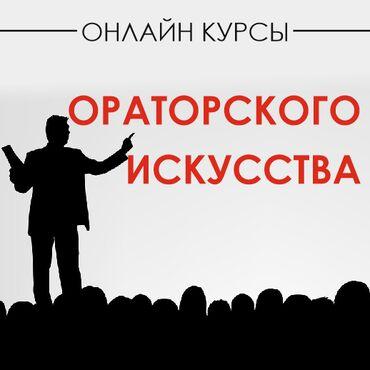 курсы ораторского мастерства бишкек in Кыргызстан   ТВОРЧЕСТВО, ИСКУССТВО: Курсы постановки речи