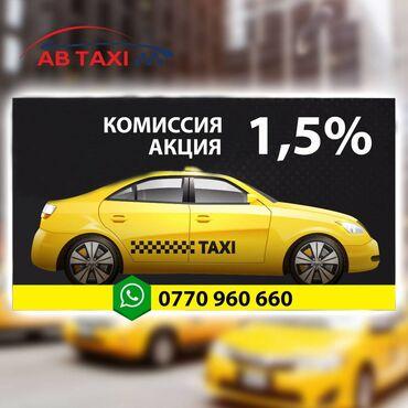 трезвый водитель бишкек in Кыргызстан   ВОДИТЕЛИ-ЭКСПЕДИТОРЫ: Комиссия 1,5 %начните зарабатывать уже сейчас!Станьте партнером