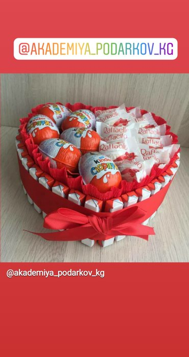 Подарки !!! Шоколадно-конфетное сердце в Бишкек