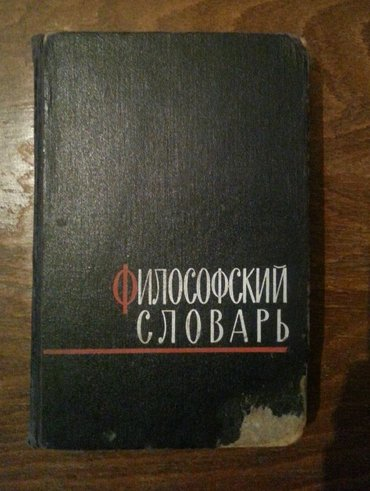 философский словарь продаю в Бишкек