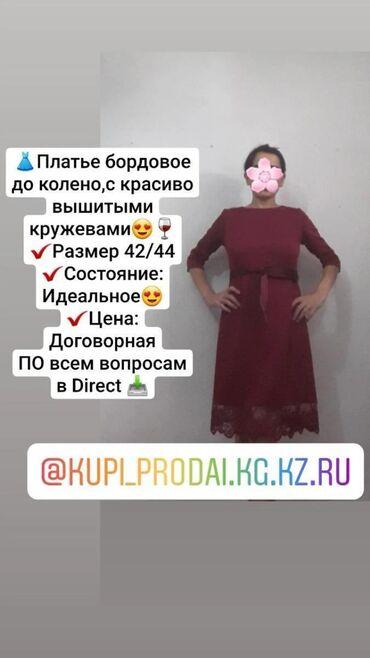 Женская одежда в Кант: Уступка реальному покупателю будет!