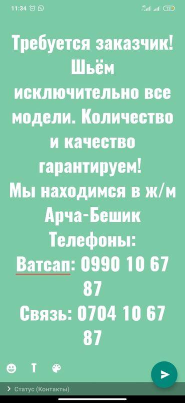 брендовые одежды в Кыргызстан: Требуется заказчик. Шьём исключительно все модели