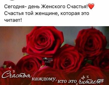 Обучаю профессионально русскому и в Бишкек