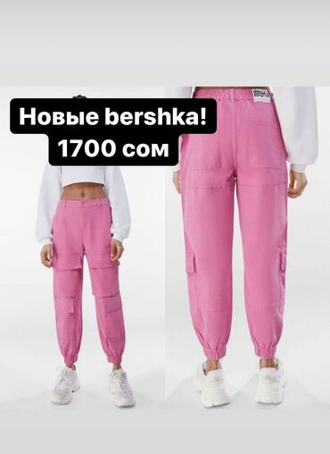 подработка в бишкеке для девушек in Кыргызстан | ДОЛГОСРОЧНАЯ АРЕНДА КВАРТИР: Новые стильные брюки, идеально подойдет для высоких девушекразмер